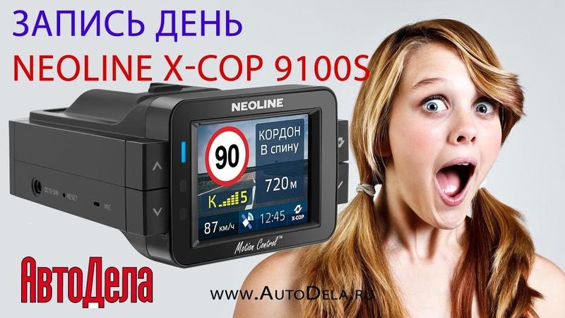 Гибрид NEOLINE X-COP 9100s - дневная запись