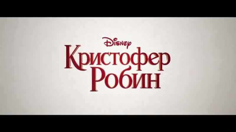 Кристофер Робин - Русское видео о фильме (2018)