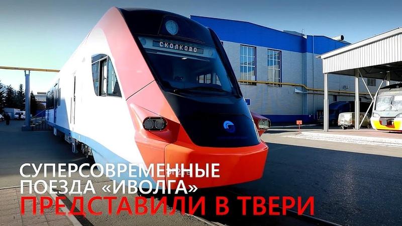 🚦 Новая модификация поезда ЭГ2Тв «Иволга»