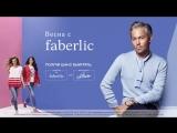 Конкурс от Faberlic и Шоу Успеть за 24 часа