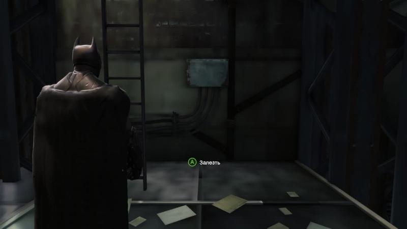 Batman Arkham Origins Прямой эфир