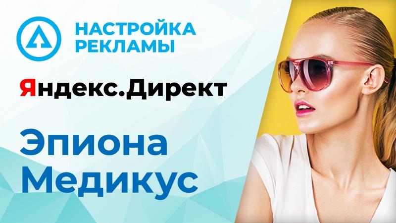 Настройка Яндекс Директ 15. ЭПИОНА МЕДИКУС. Составление заголовков и текстов объявлений - Часть 4
