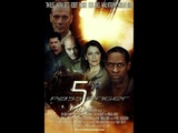Пятый пассажир (2018) трейлер фильм 5th Passenger (2018)