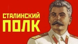 СТАЛИНСКИЙ ПОЛК. Парад Победы #СталинскийПолк