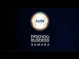 1 год Самарской команде полная версия