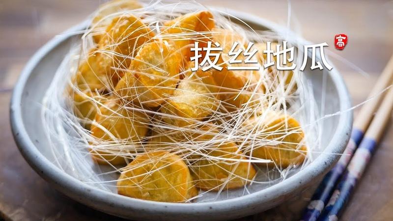 拔丝地瓜 Basi Sweet Potatos