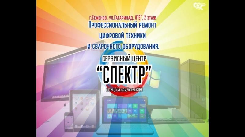 Сервисный центр СПЕКТР