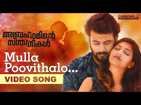 Abrahaminte Santhathikal Video Song | Mulla Poovithalo | Serin Francis | Haricharan | Shaji Padoor