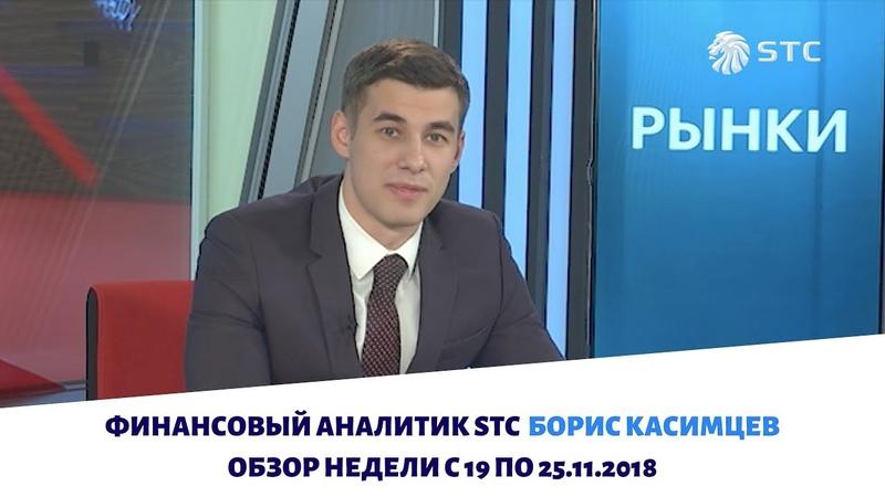 ФИНАНСОВЫЙ АНАЛИТИК STC БОРИС КАСИМЦЕВ - ОБЗОР НЕДЕЛИ С 19 ПО 25.11.2018