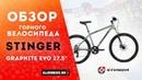 Обзор горного велосипеда Stinger Graphite Evo 27 5 2018