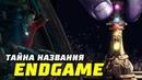 Тайна названия Endgame   Трейлер Мстители 4 Финал