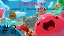 В гостях у Арины 2|Новые слаймикиии|Slime Rancher