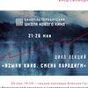 Открытая лекция киноведа Алексея Гусева