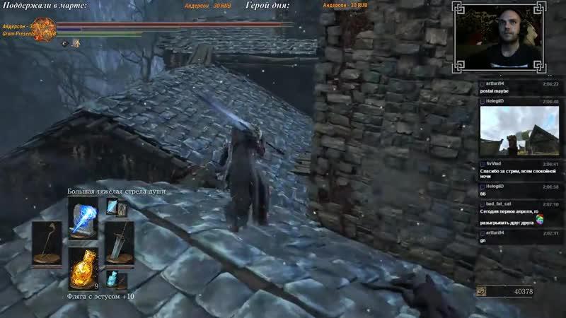 [Xandr] Dark Souls III - 11. Ashes of Ariandel