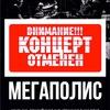 25.05   МЕГАПОЛИС   ОТМЕНА!!!