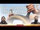 Как управлять своей жизнью Практическое занятие Алексей Орлов и Михаил Ять