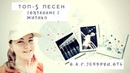 Kpop \ ТОП-5 песен связанные с жизнью \ B.a.p , Jonghyun, BTS (21.06.18).