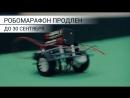 робомарафон