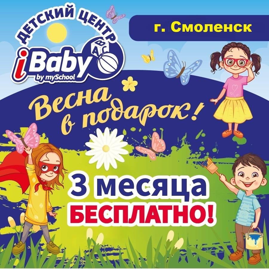 iBaby Детский центр в Смоленске