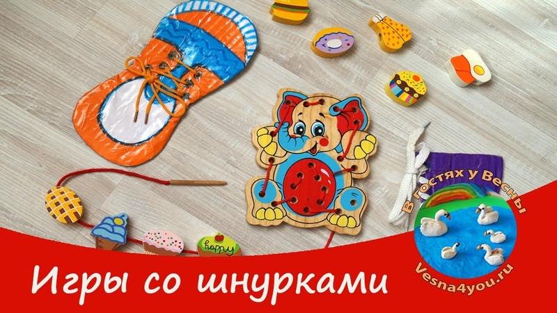 Игры со шнурками для детей поделки со шнурками для детей своими руками