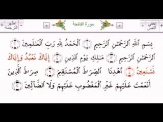 [ Учись читать Коран ] Обучение правильному произношению суры аль-Фатиха