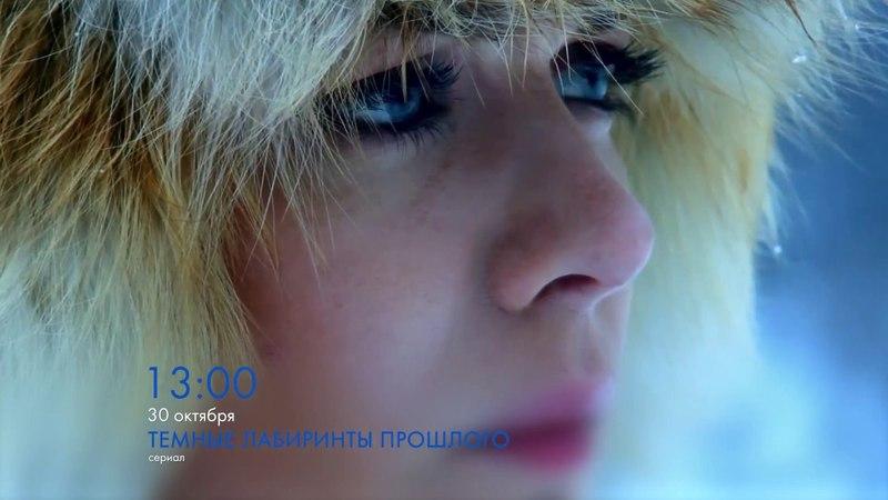 Анонс Темные лабиринты прошлого 30.10.2016 в 13:00