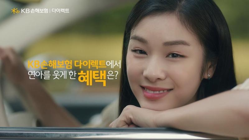 [KB손해보험_다이렉트] 국민 요정 김연아를 웃게 한 혜택은?(30)