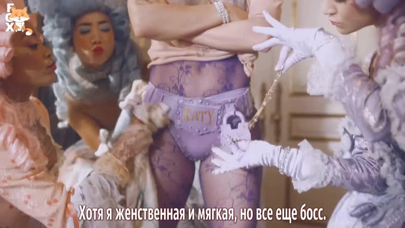 FSG FOX Katy Perry Hey Hey Hey рус саб
