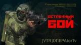 ВСТРЕЧНЫЙ БОЙ В ARMA 3 - ОПЕРАtorTV