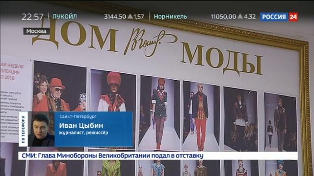 Новости на Россия 24 • Модный дом Славы Зайцева остался без тепла: случайность или злой умысел?