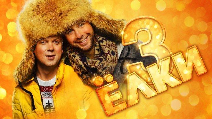 Ёлки 3 Фильм, 2013 HD