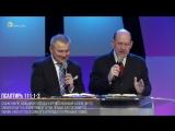 Рик Реннер. Какие обетования приготовил Бог для любящих Его?