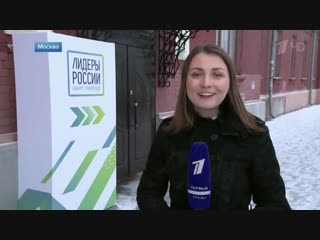 Выпуск программы «Время»: Конкурс «Лидеры России» дошел до полуфинала