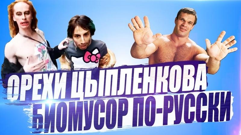 Денис Цыпленков и его орехи | биомусор по-русски | подборка видео приколов