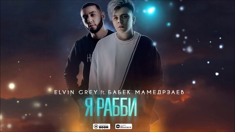 Elvin Grey ft Бабек Мамедрзаев Я РАББИ Official Audio