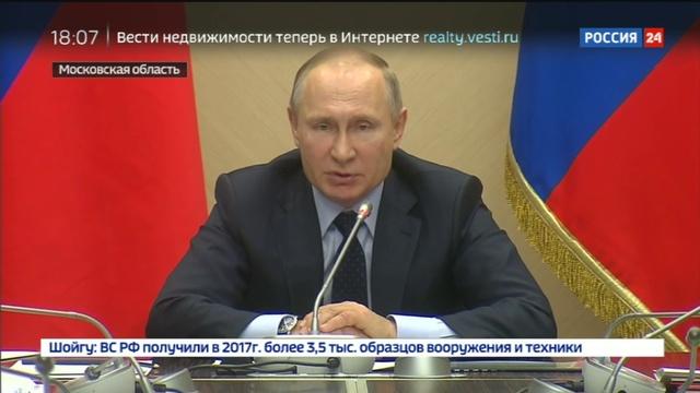 Новости на Россия 24 • Путин поручил назначить премирование отстраненным от Олимпиады спортсменам