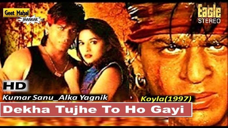 Dekha Tujhe To Eagle Jhankar Koyla 1997 with GEET MAHAL