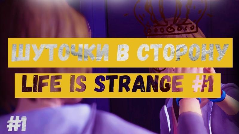 Шуточки в сторону ► Life is Strange 1