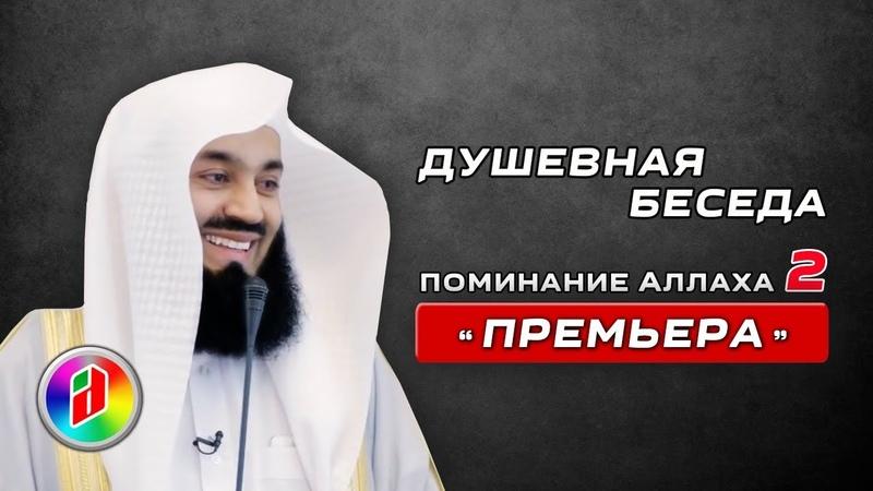 ДУШЕВНАЯ БЕСЕДА | Муфтий Менк | Полная лекция 2018 | Поминание Аллаха (Субханаху уа ТаАля) 2 часть