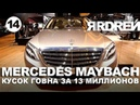 МЕРСЕДЕС МАЙБАХ - КУСОК ГОВНА за 13.500.000 рублей