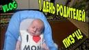 VLOG - 1 ДЕНЬ РОДИТЕЛЕЙ! 1 DAY PARENTS!
