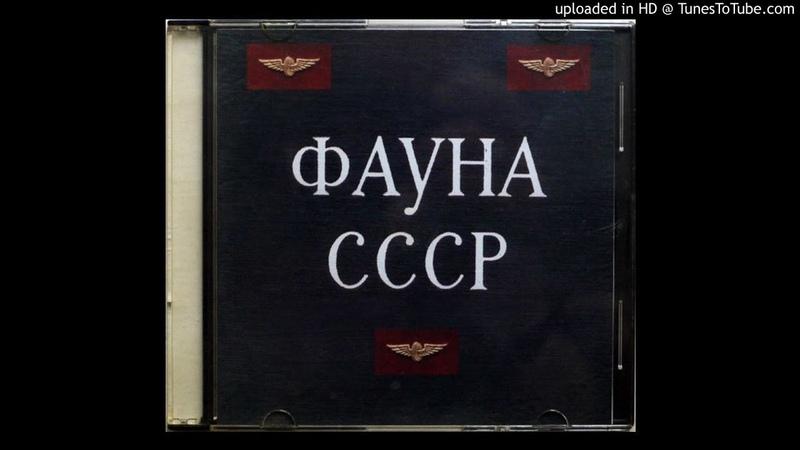 Андрей Монастырский - Фауна СССР - 1983