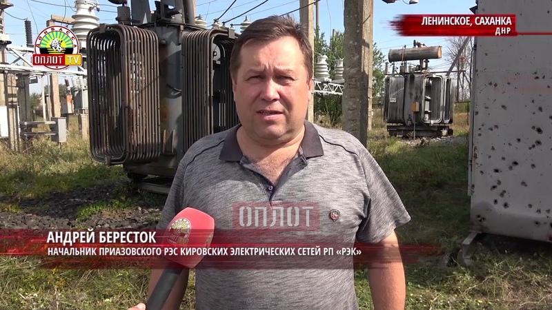 • Ленинское, Саханка, ДНР. Снова под обстрелом населенные пункты юга Республики