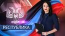 Больше никаких очередей В ДНР запущены электронные реестры 29 10 2018 Республика
