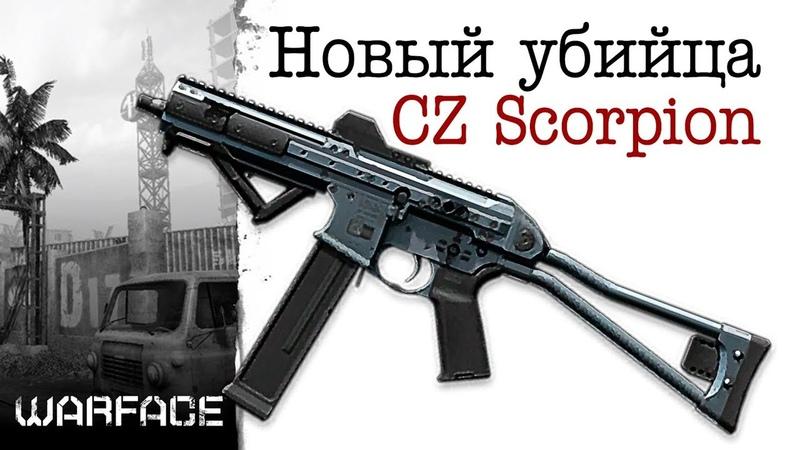 НОВЫЙ УБИЙЦА CZ Scorpion Evo3 A1 РМ с LWRC SMG 45 в WARFACE