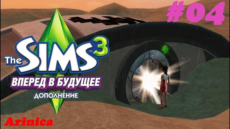 The Sims 3: Вперёд в будущее 04 Загадочная дверь!