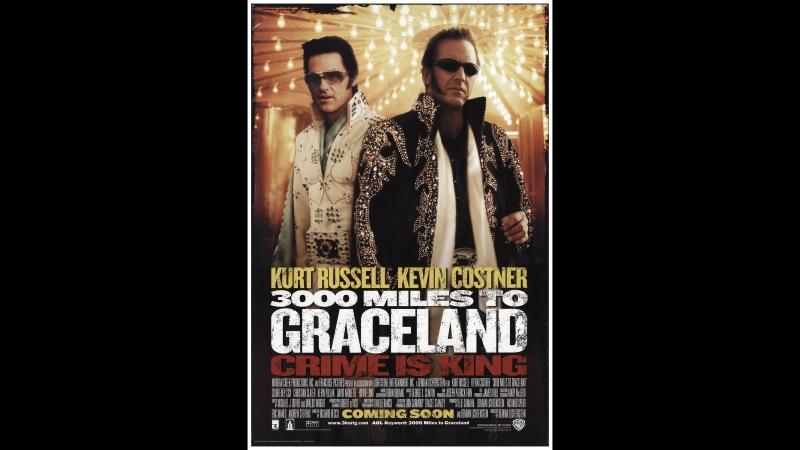 3000 миль до Грейсленда / 3000 Miles to Graceland, 2001 Гаврилов