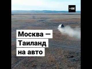 Москва – Таиланд на авто