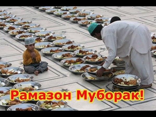 Бародарон ва Хохарон Рамазон муборак Равшан Азизов