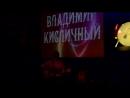 Владимир Кисличный Душная квартира РК 31 03 18